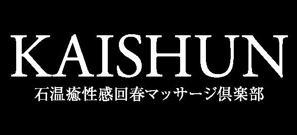 岐阜 石温癒性感回春マッサージ倶楽部